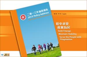 2013年施政報告