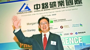 IPO:中鋁礦業 (3668.HK)