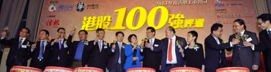 2013香港上市公司港股100強評選