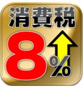 日本4月1日起銷售稅由5%加至8%