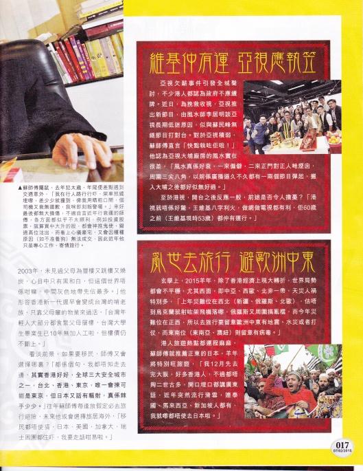 聽蘇民峰講股樓 2015